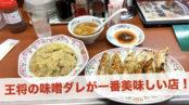 王将の味噌ダレなら三宮東店!