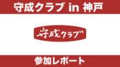 守成クラブ神戸の突撃レポート!