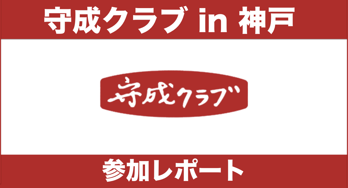 守成クラブ神戸会場のレポート