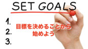 目標を決めることから始めよう!