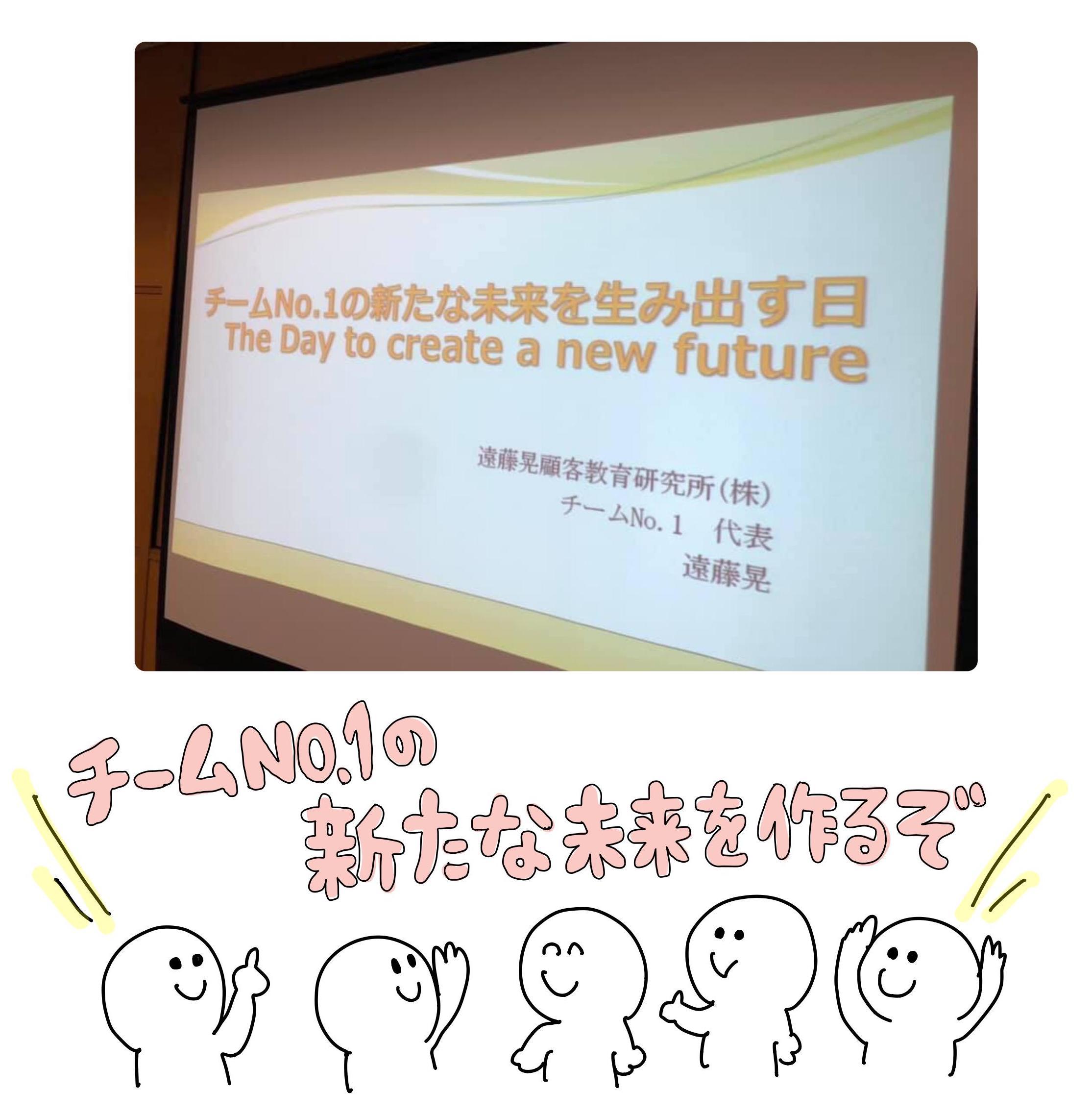 チームNo.1の未来を創造する合宿のスタート