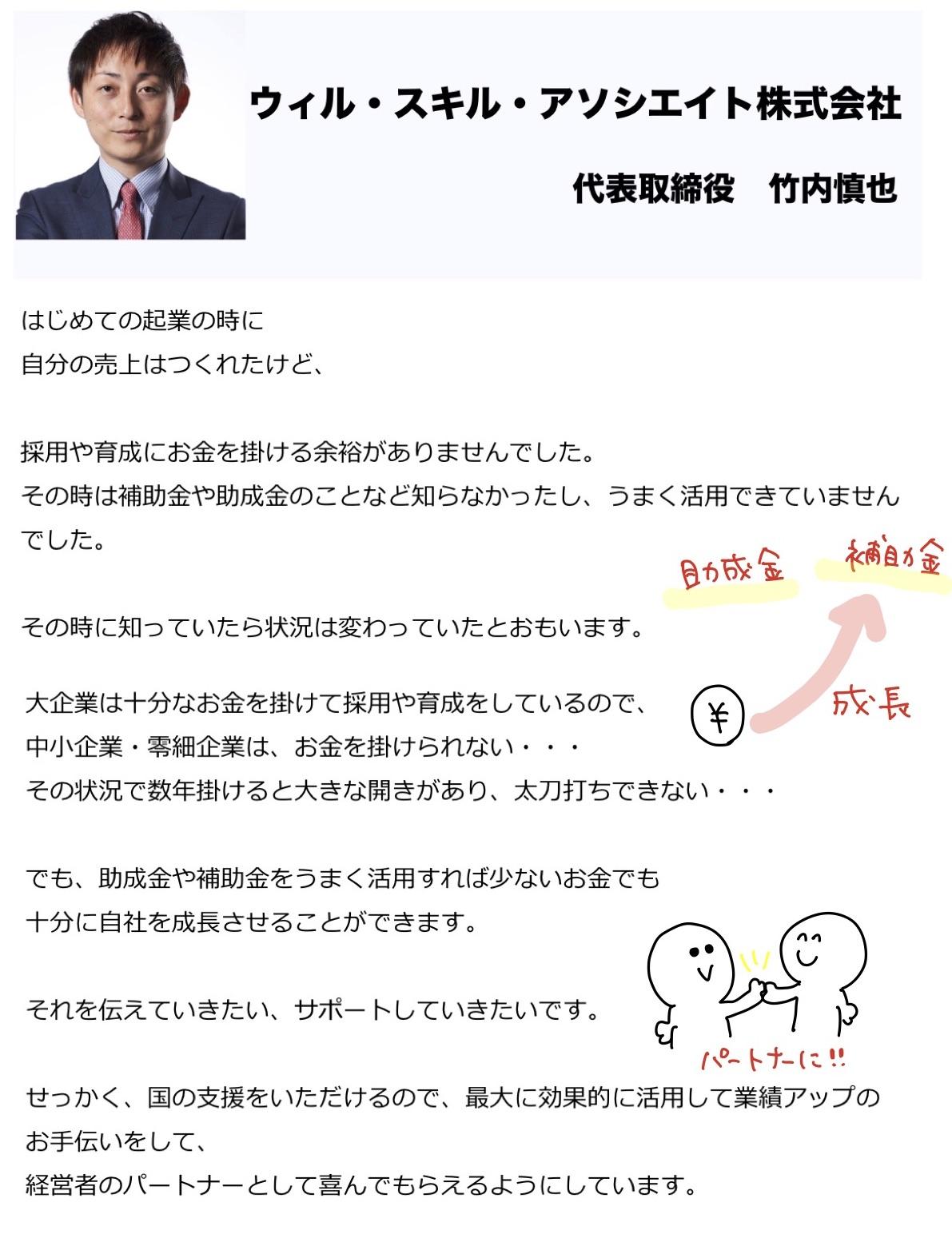 ウィル・スキル・アソシエイト株式会社の竹内慎也さんの想い