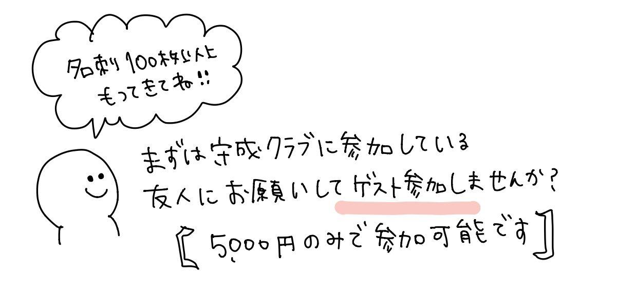 まずは守成クラブに参加している友人にお願いしてゲスト参加しませんか?5000円のみで参加可能です。