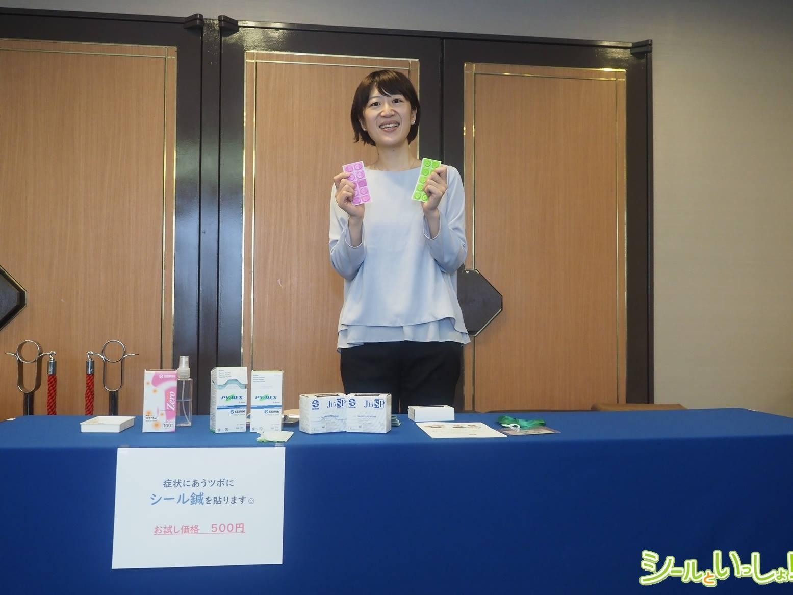 訪問鍼灸・美容鍼灸サロンおざき 尾崎さん