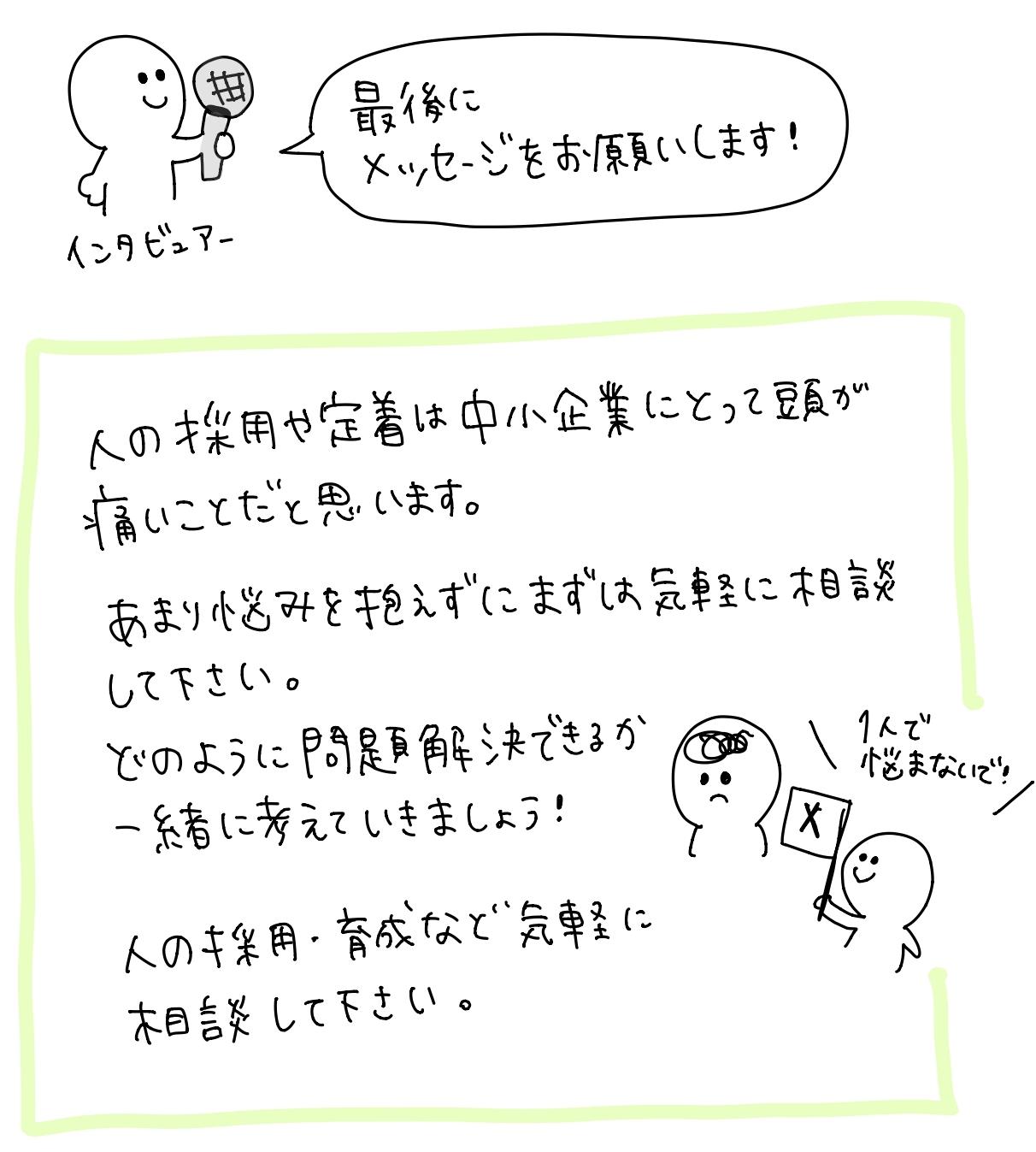 ウィル・スキル・アソシエイト株式会社の竹内慎也さんからのメッセージ