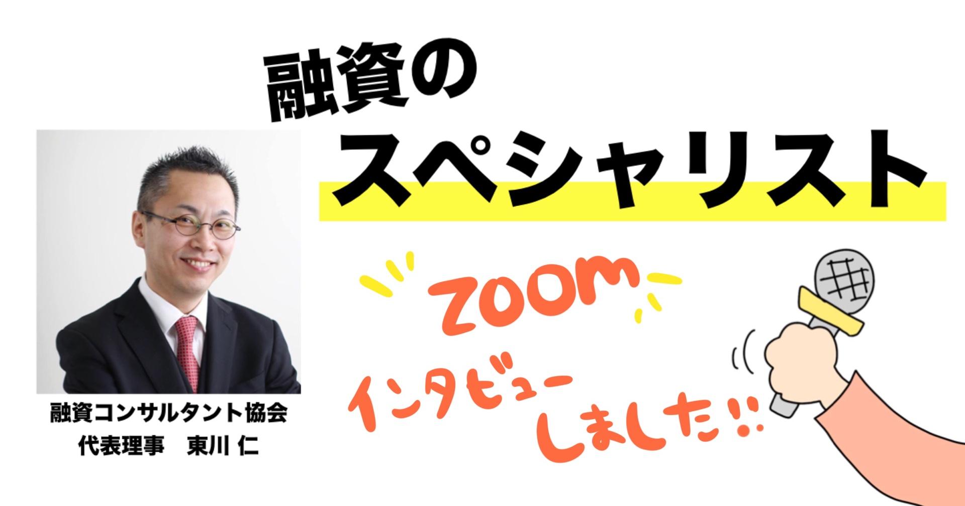 融資のスペシャリスト 一般社団法人融資コンサルタント協会 代表理事の東川仁さん
