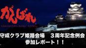 守成クラブ姫路会場の3周年記念に参加してきました!