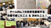 チームNo.1の未来を創造する合宿のレポート