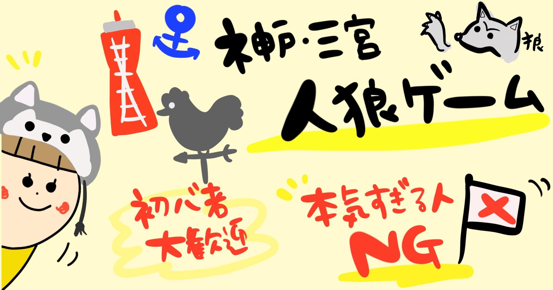 神戸で人狼ゲーム・三宮で人狼ゲームしませんか?
