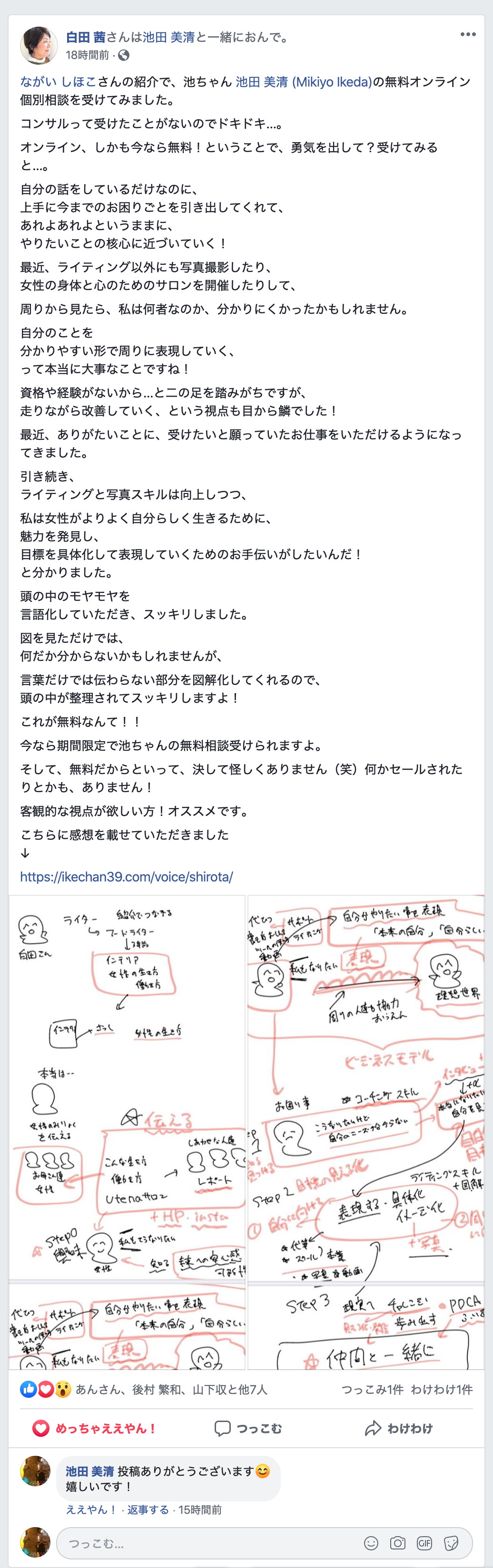 白田茜さんにFacebookで紹介したいただきました。