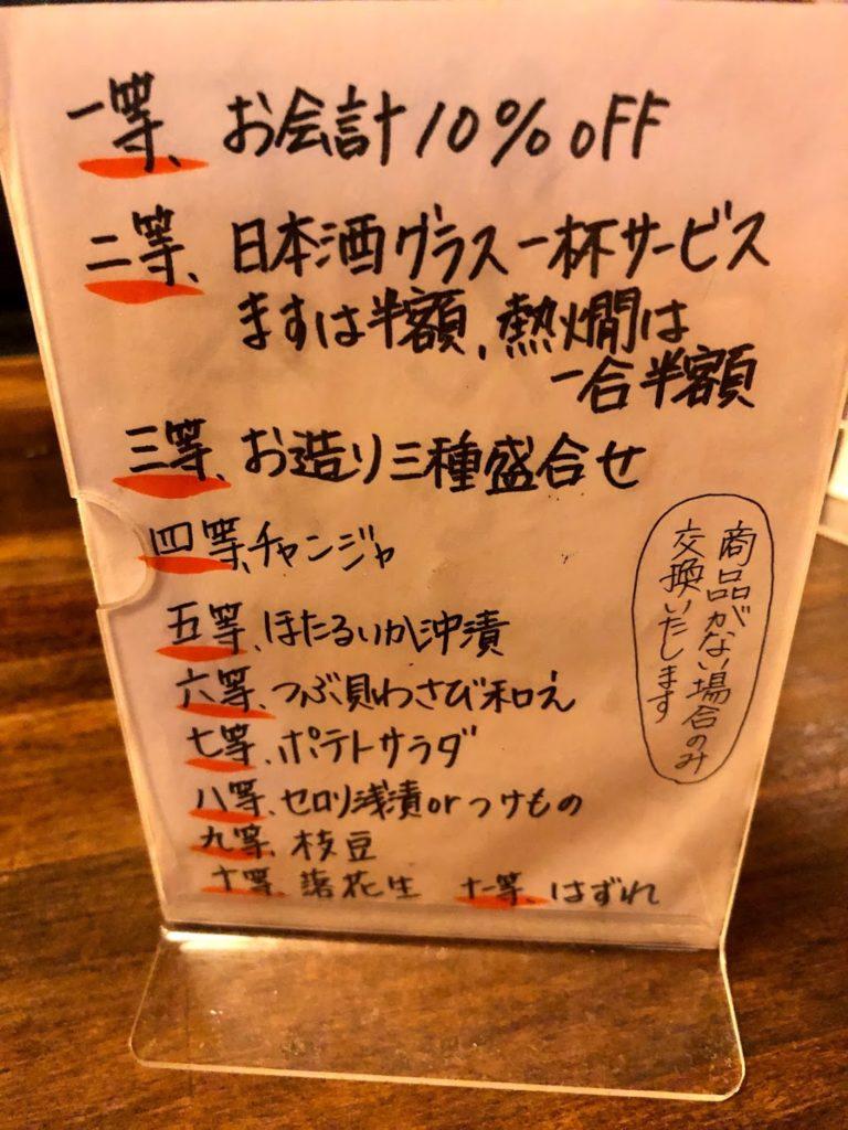 三宮の居酒屋|味兵衛の日本酒くじ引き