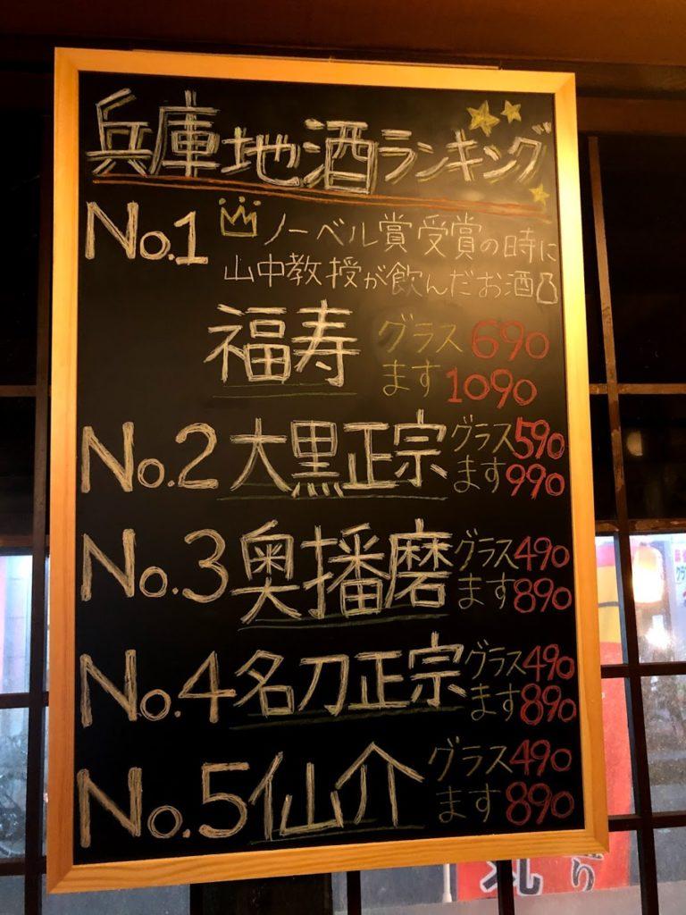 三宮の居酒屋|味兵衛の日本酒ランキング