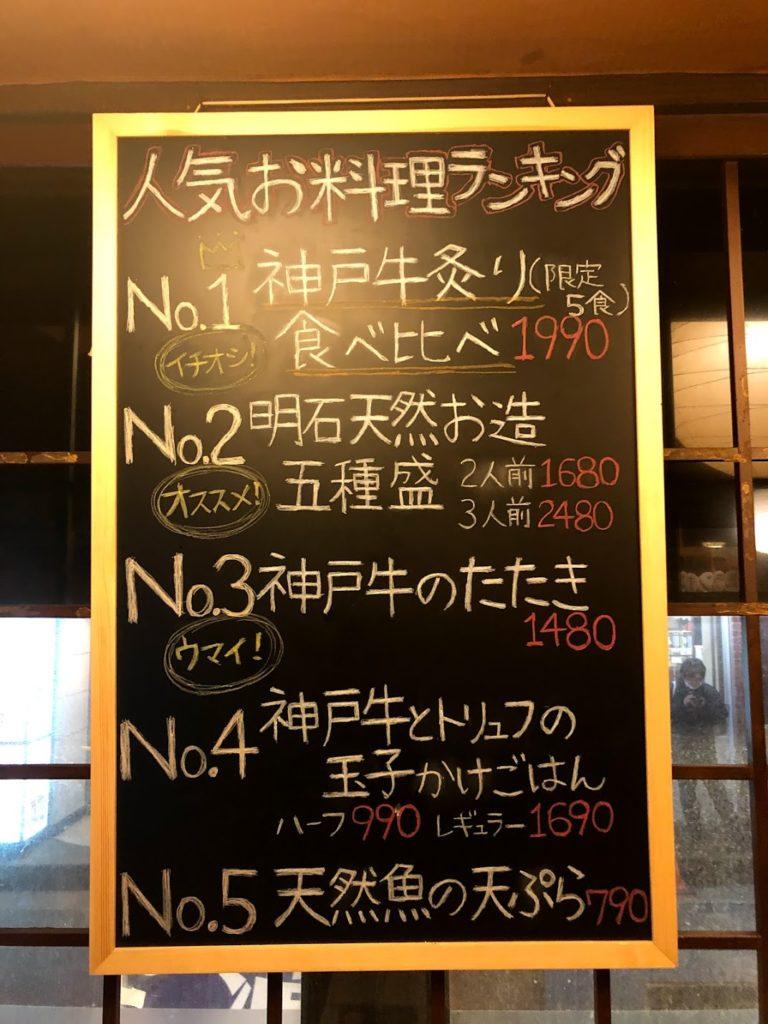 三宮の居酒屋|味兵衛の料理ランキング