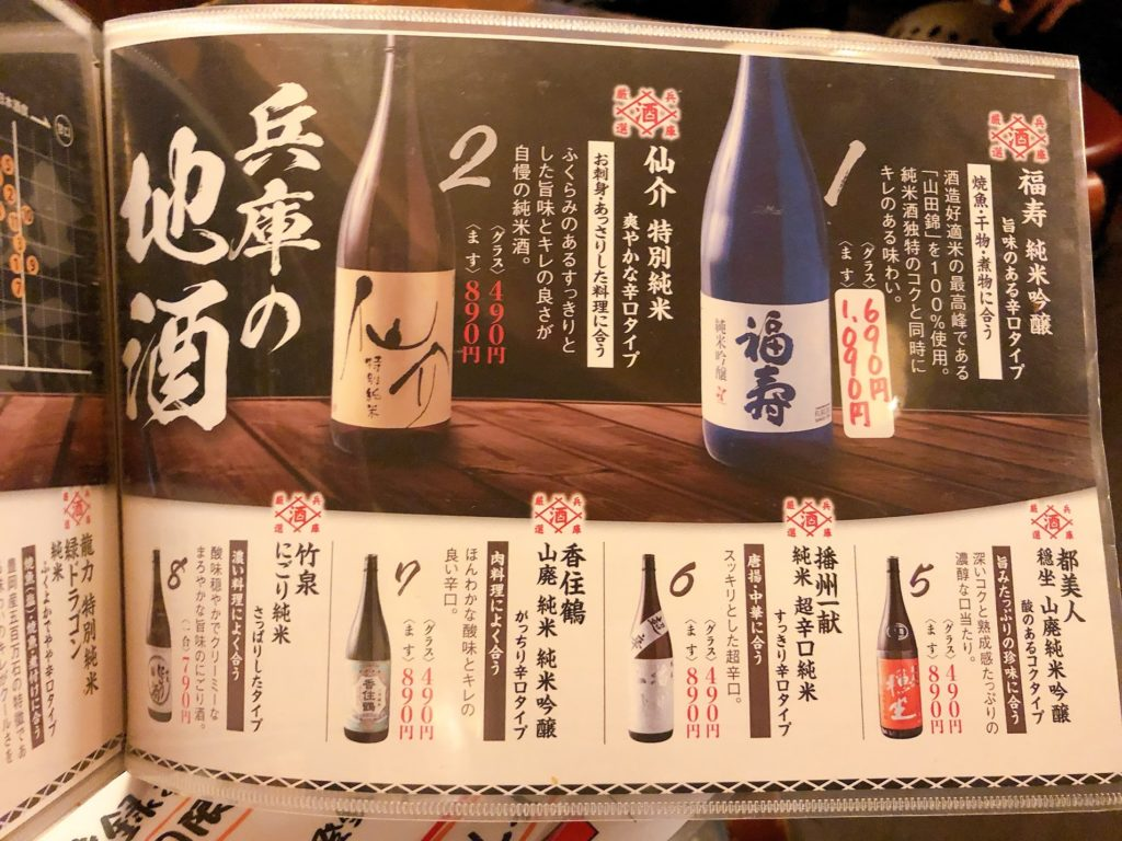三宮の居酒屋|味兵衛の灘五郷の日本酒