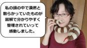 勝間麻理さんに感想をいただきました。