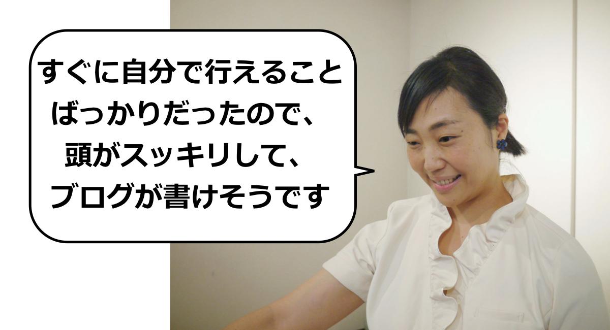 福島 響子さんに個別相談の感想をいただきました。