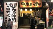 神戸の新鮮な地元料理と日本酒飲み放題のお店|三宮の味兵衛に行ってきた!