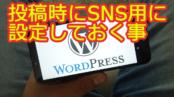 ワードプレスの記事をSNS対策しておこう!