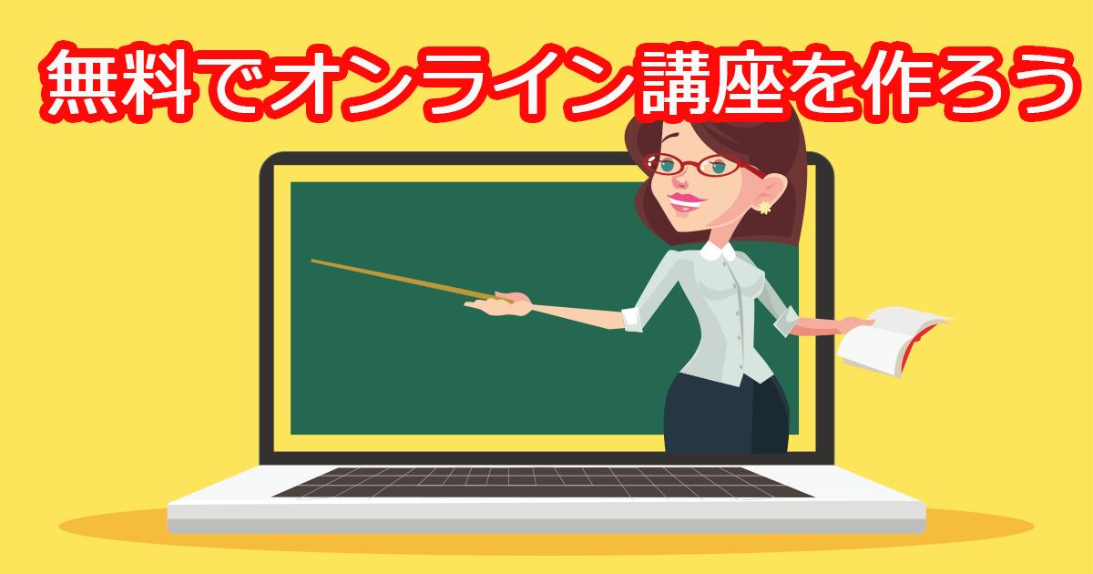無料でオンライン講座を作ろう
