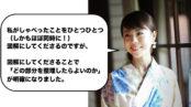 奥田涼子さんの個別相談の感想