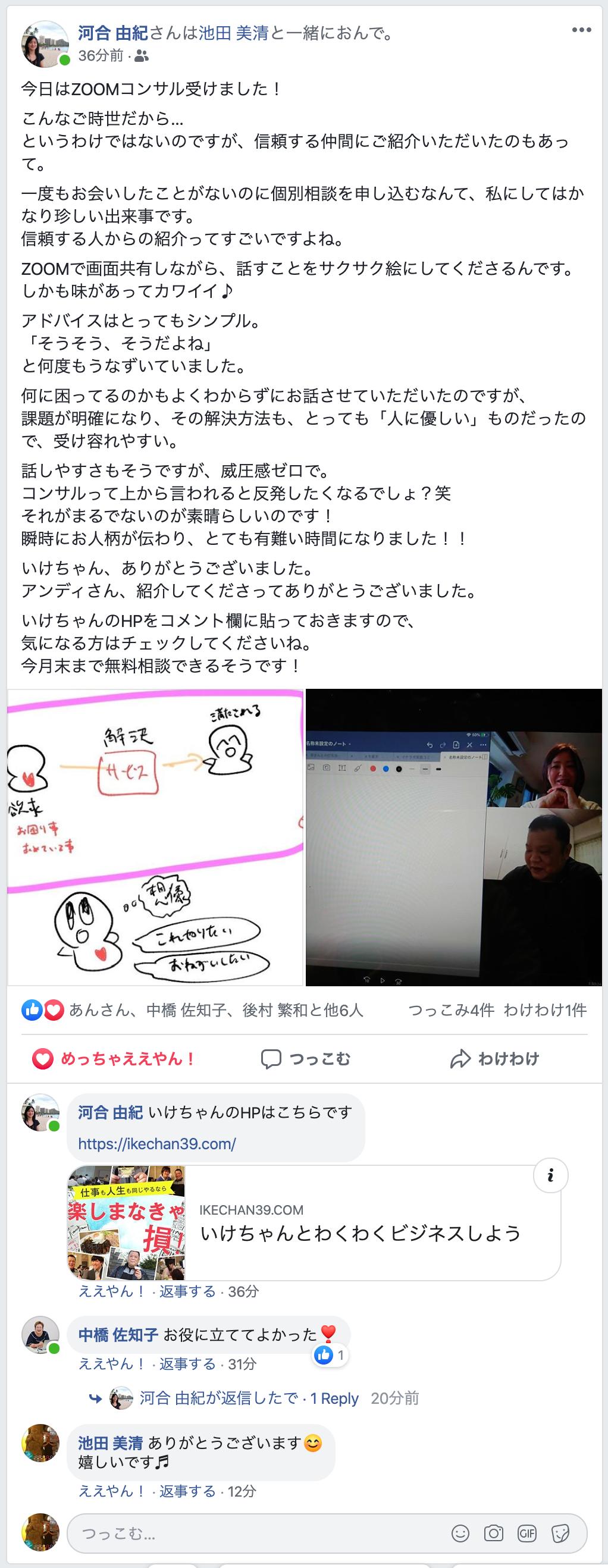 河合さんがフェイスブックで感想を投稿してくれました!
