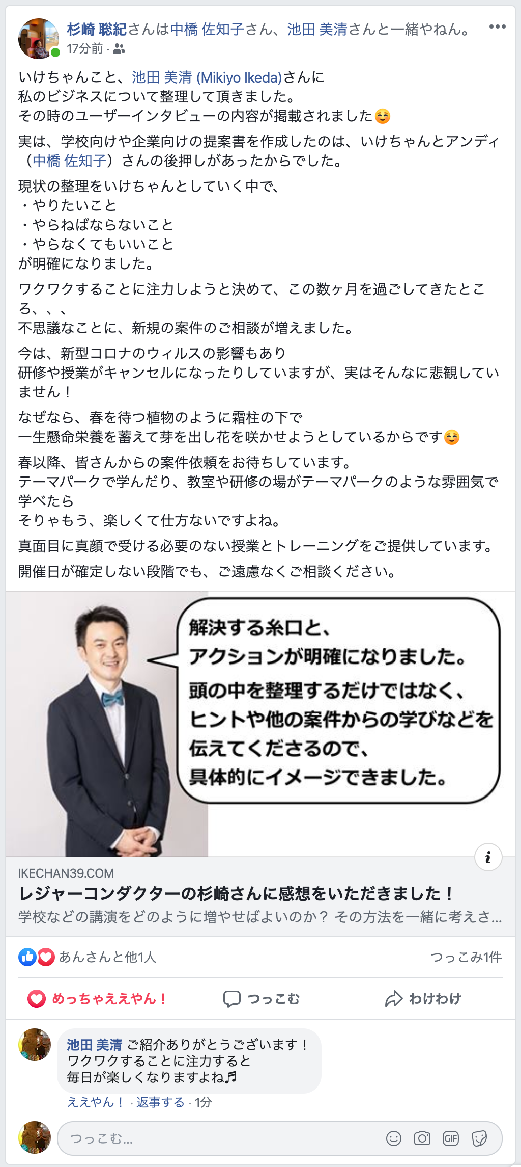 杉崎さんのフェイスブックの投稿内容