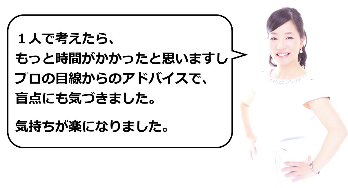 大図美由紀さんに感想をいただきました。