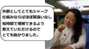 杉本 真由美に感想をいただきました。