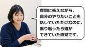 吉田佐和子さんに感想をいただきました。