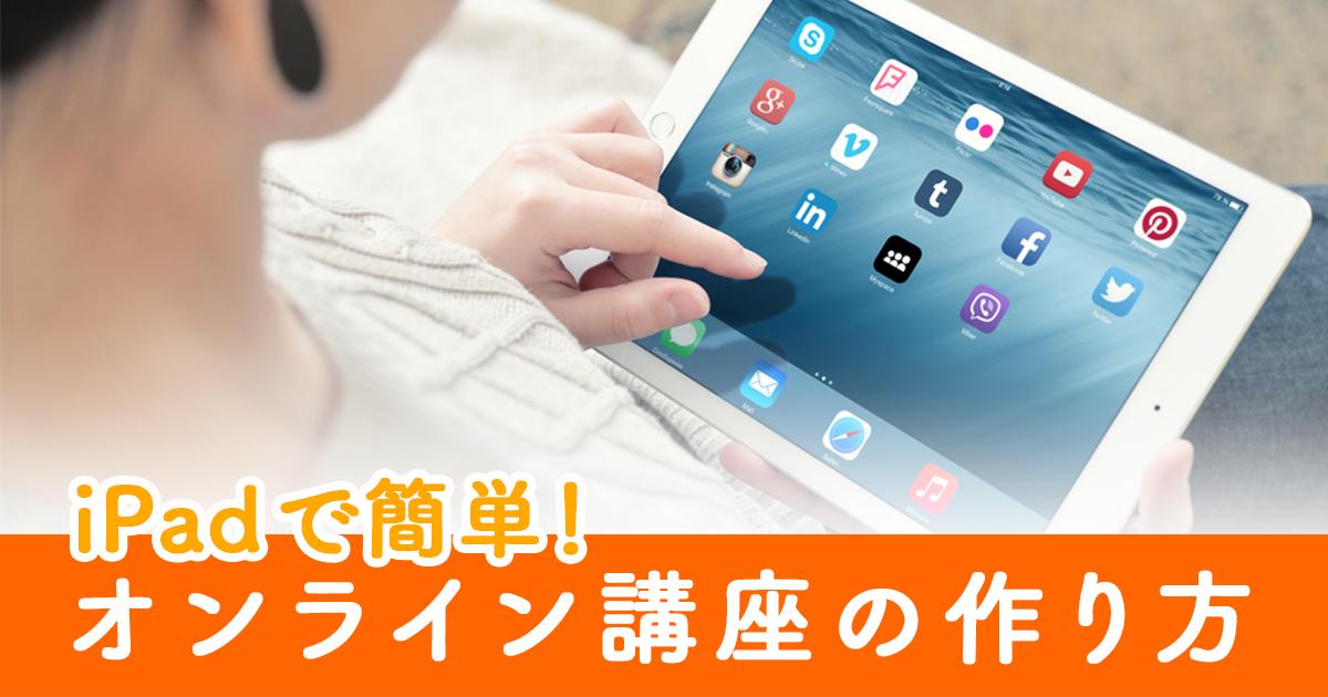 iPadで簡単!オンライン講座を作り方