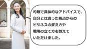 井手あきこさんにビジネス戦略会議の感想をいただきました。