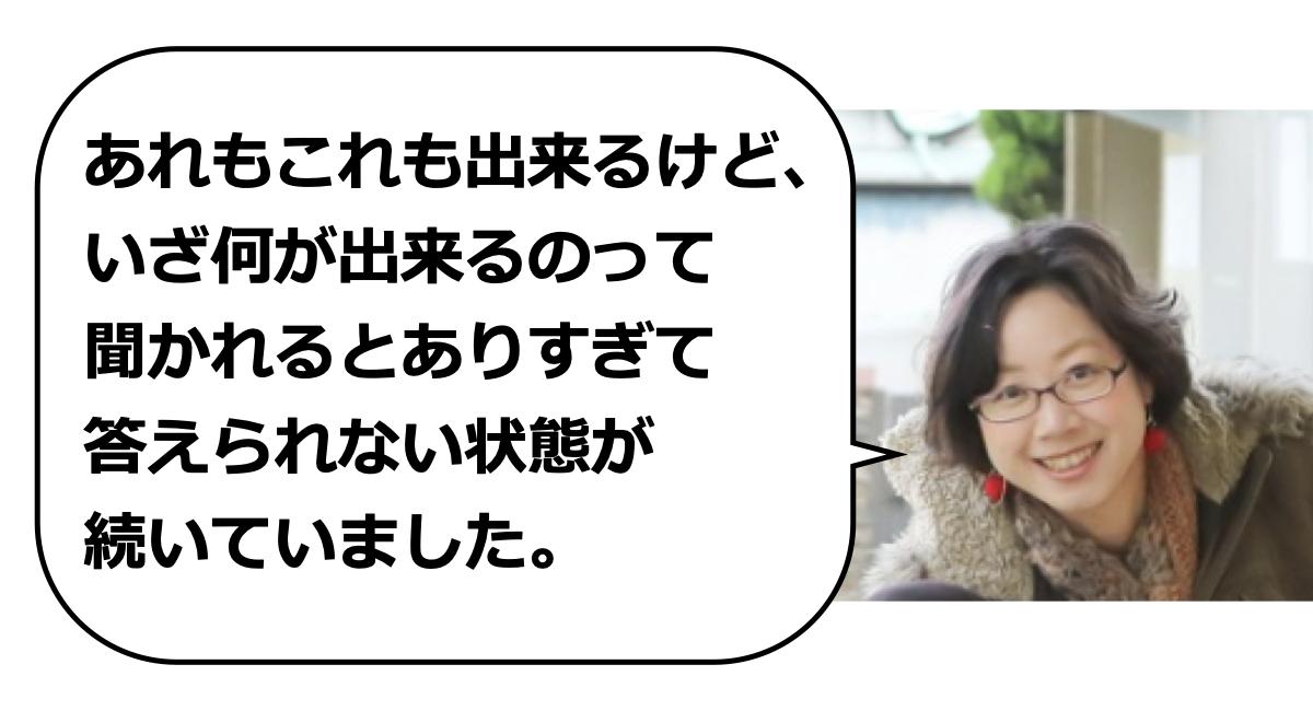 体験価値を見つけようワーク勝間麻里さん