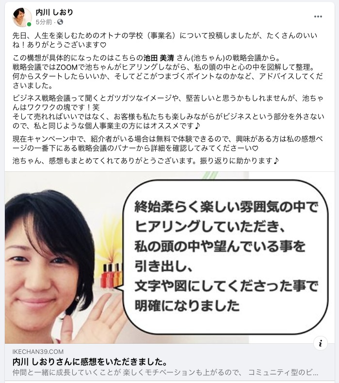 Facebookで紹介してくれました!