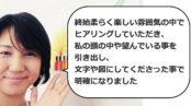 内川 しおりさんに感想をいただきました。
