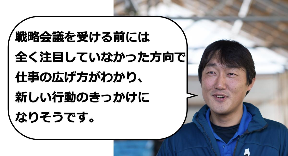 農業の古川さんに感想を頂きました。
