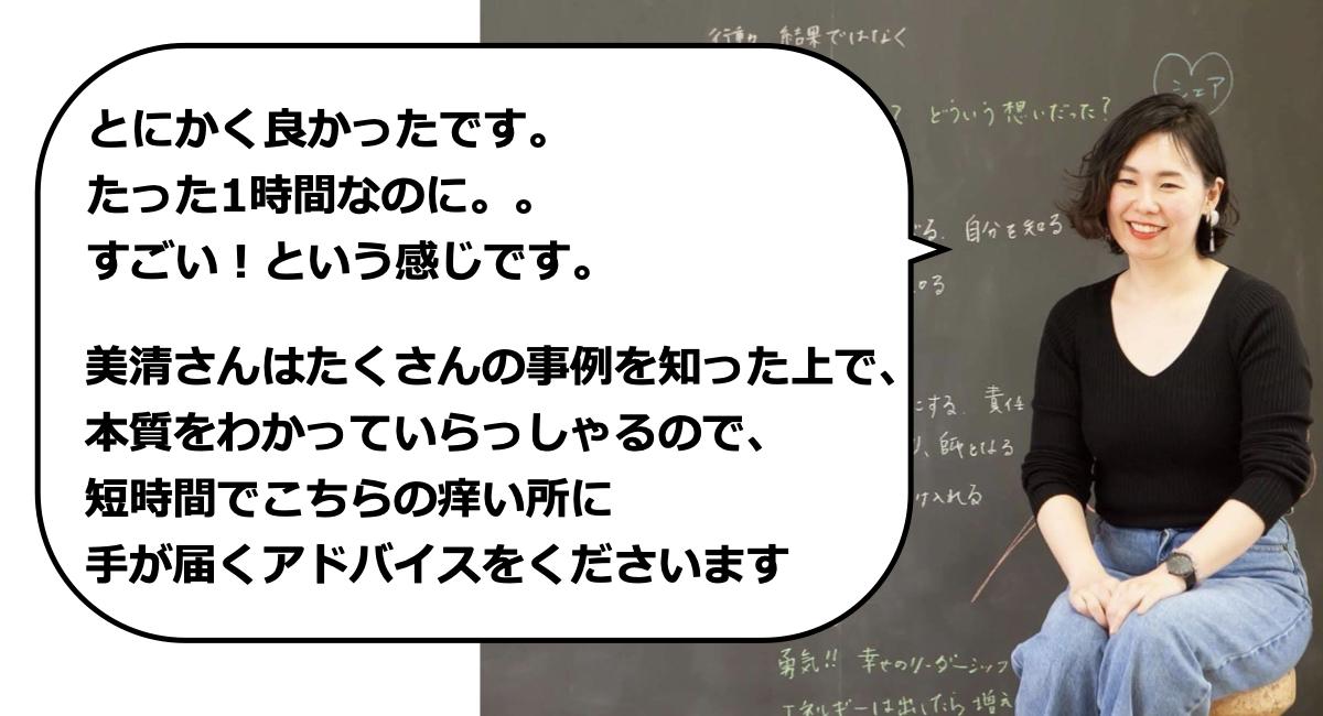 一人言イノベーションの小牧佐和子さんに感想をいただきました。